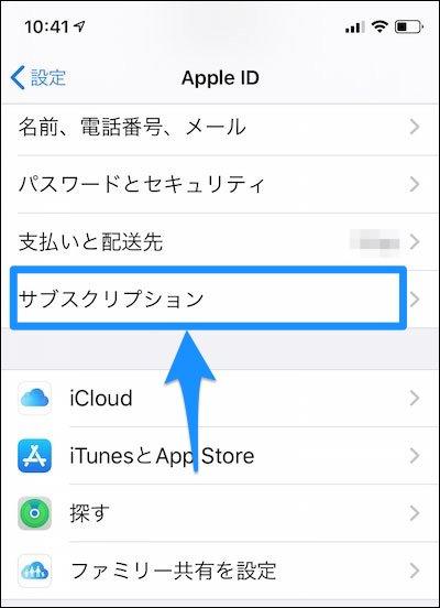 「Apple ID」の画面にある「サブスクリプション」
