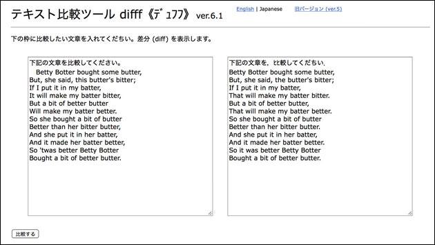 『テキスト比較ツール difff』サイト画面