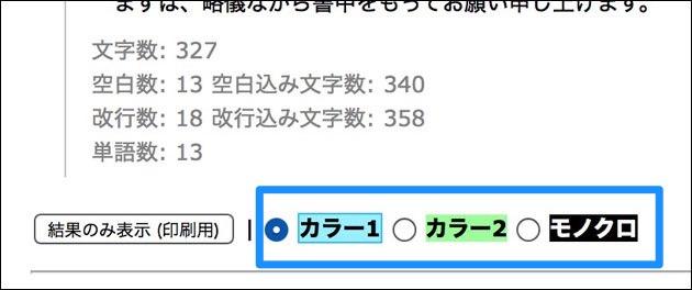 比較結果の左下にあるカラー選択ボタン