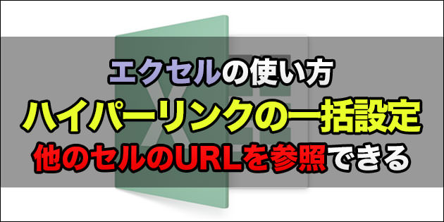 Excel:一括でWebリンクを設定!HYPERLINK関数の使い方。入力済みURLを読み込めて便利!