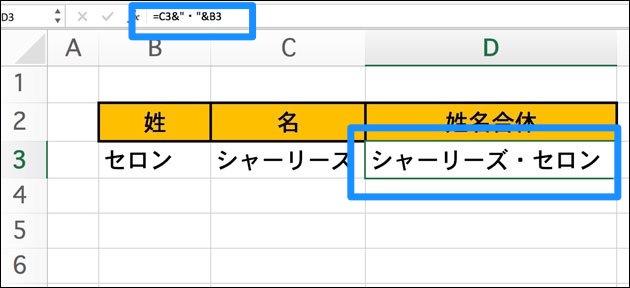 外国人名の場合は計算式の組み合わせを逆にし、間に「・」を入力