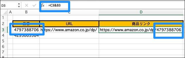 Amazonの商品リンクを自動生成させる計算式