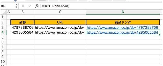 複数の商品リンクを作成