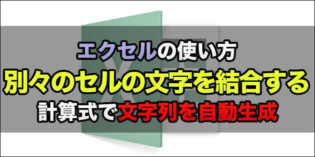 エクセル:他のセルの文字を結合し自動で文字列やURLを作る計算式が便利