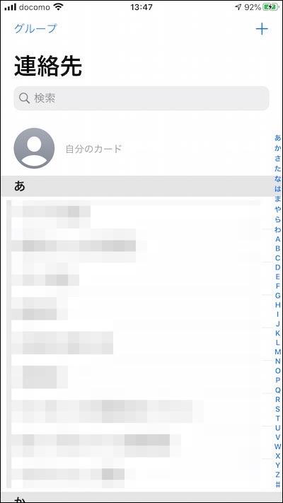 「連絡先」アプリを開いた画面