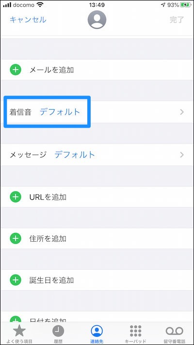 iPhoneの連絡先編集画面の「着信音」