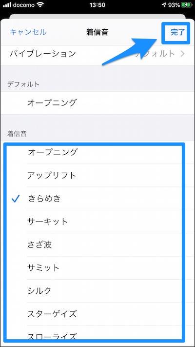 iPhoneの着信音編集画面