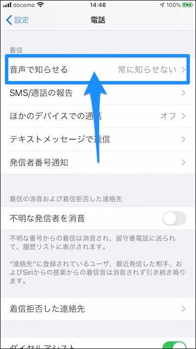 iPhoneの「電話」設定にある「音声で知らせる」
