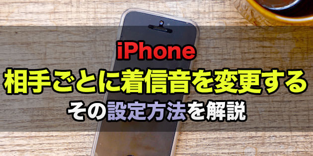 iPhone:着信相手によって着信音を変える方法