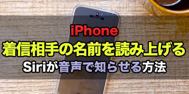 iPhone:着信相手の名前をSiriに音声で読み上げさせる方法