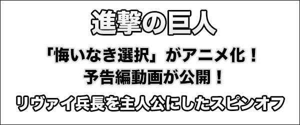 兵長カッコいい!リヴァイの過去を描く「悔いなき選択」がアニメ化!予告編動画が公開!