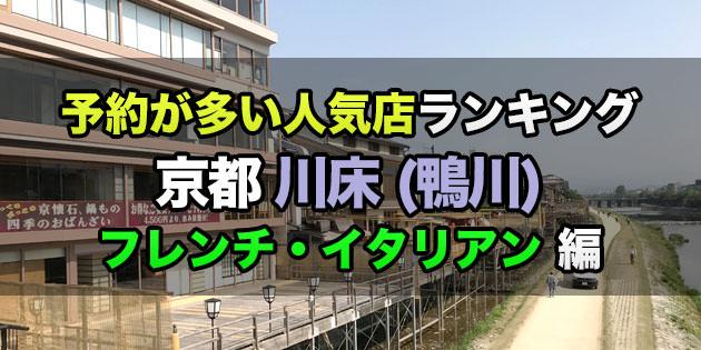 京都川床:人気店ランキングトップ6!予約が多いフレンチ・イタリアンレストラン