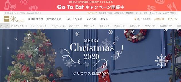 一休.comレストラン クリスマス特集