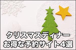 クリスマスディナーを安く予約できるサイト4選 バナー画像