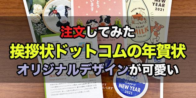 2021:挨拶状ドットコムの年賀状レビュー、ギューニューイヤー年賀状が可愛い<PR>