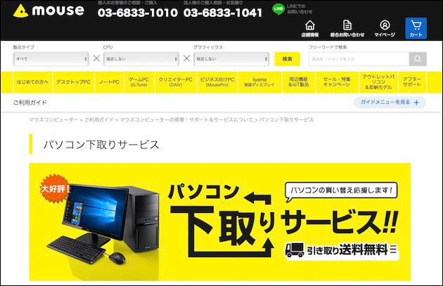 マウスコンピューター 下取りサービス サイト画面