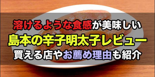 島本の辛子明太子実食レビュー