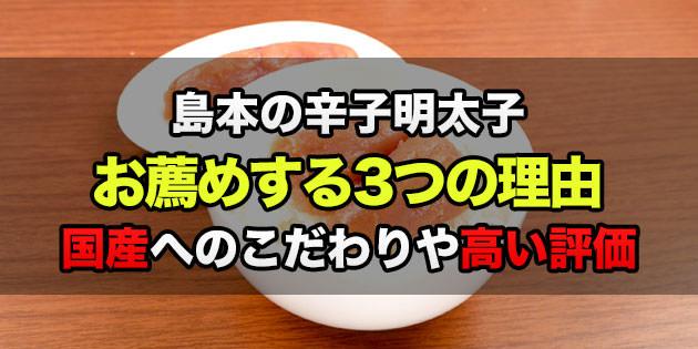 島本の『オリジナル辛子明太子』をお薦めする3つの理由