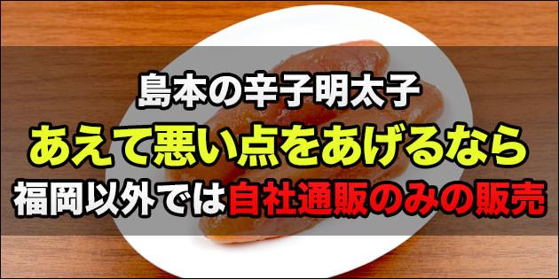 島本の『オリジナル辛子明太子』の悪い点(デメリット)