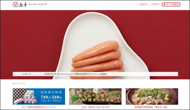 島本の『オリジナル辛子明太子』を購入できる店は福岡とオンライン通販のみ