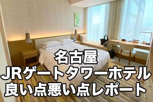 名古屋JRゲートタワーホテル宿泊記事   バナー画像