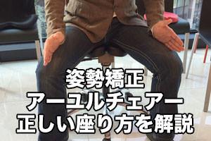 「アーユルチェア」正しい座り方   バナー画像