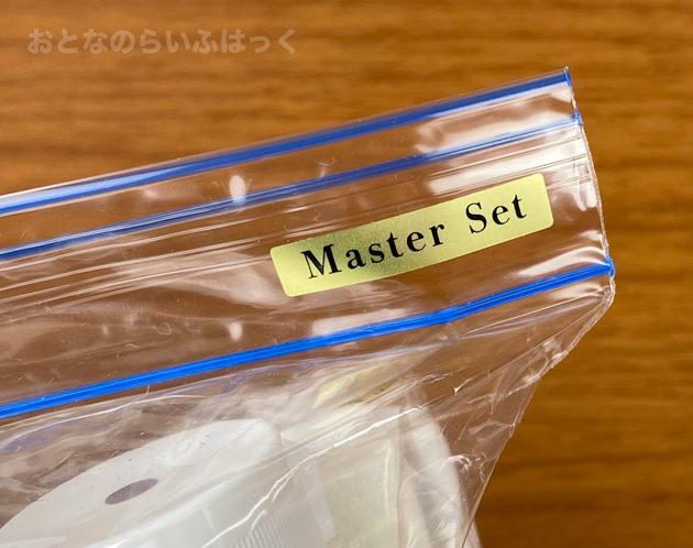 マスターセットの印