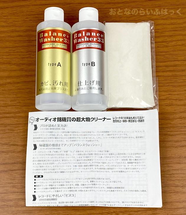『バランスウォッシャー33 マスターセット』 の同梱物一式
