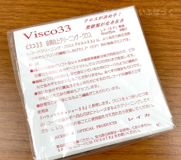『ビスコ33』  パッケージ