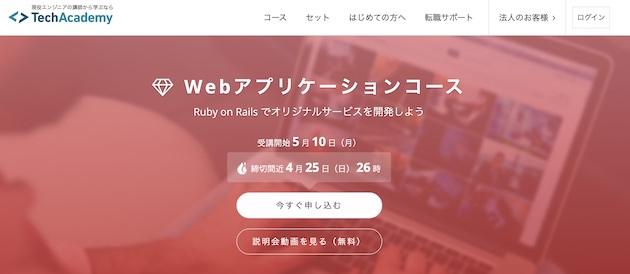 TechAcademy サイト画像