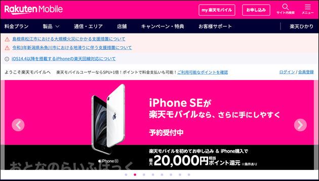 楽天モバイル サイト画面