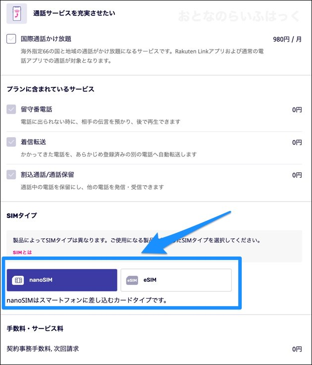 SIMタイプの選択画面