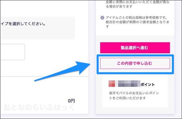 PC画面の「この内容で申し込むボタン」
