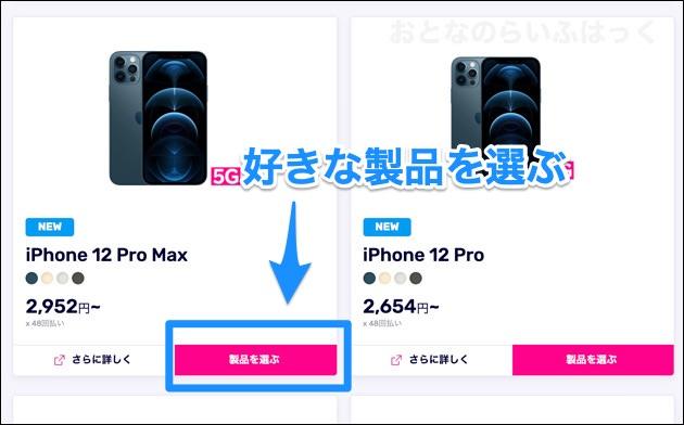 iPhoneの製品選択画面
