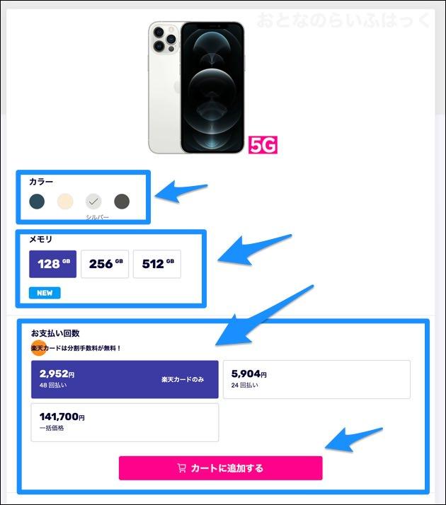 iPhoneのモデル選択と支払い回数選択画面
