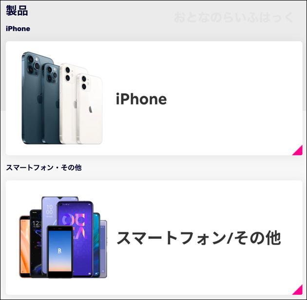 楽天モバイル スマートフォン製品選択画面
