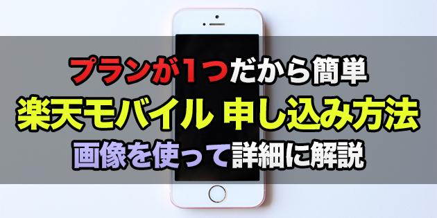 楽天モバイル「Rakuten UN-LIMIT VI」申込方法を画像と共に解説!