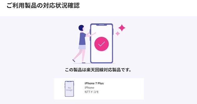 楽天モバイル スマートフォンの対応状況確認