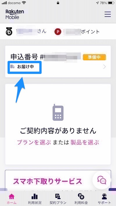 「my 楽天モバイル」アプリ 配送状況