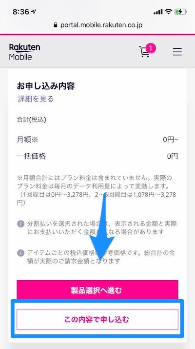 スマートフォン画面の「この内容で申し込むボタン」