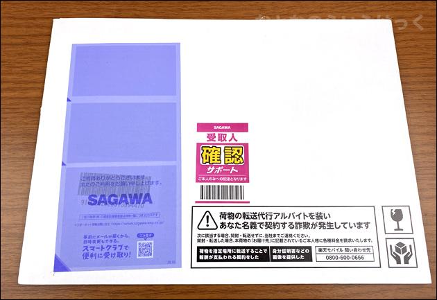 『楽天モバイル』から届く配送パッケージ