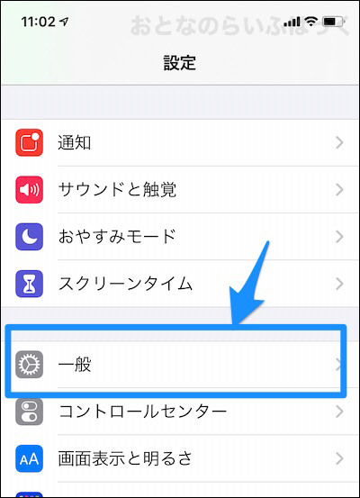 iPhone「設定」アプリの「一般」メニュー