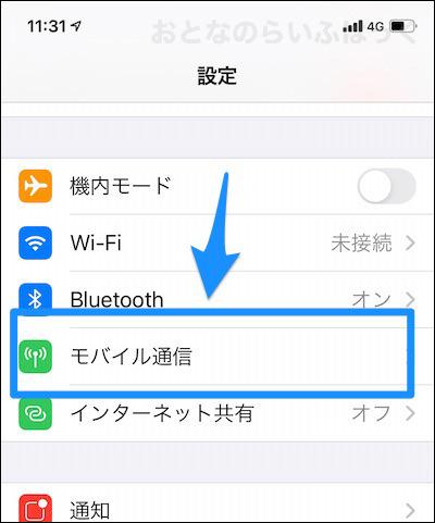 「設定」アプリの「モバイル通信」メニュー