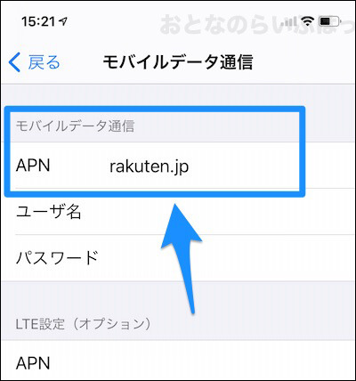 「モバイルデータ通信ネットワーク」画面のAPN設定