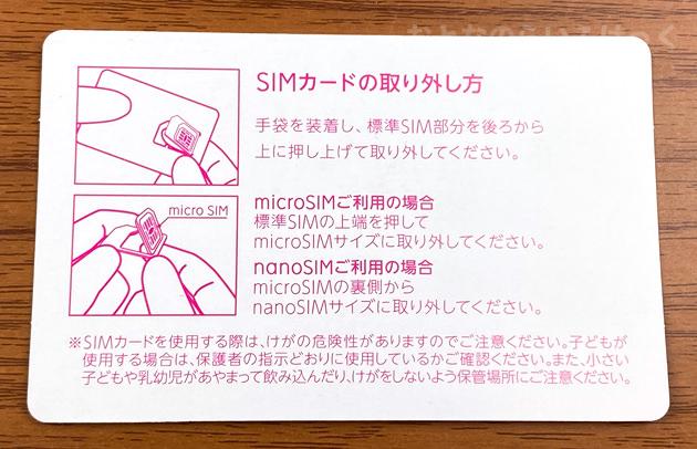 SIMカードの取り外し方
