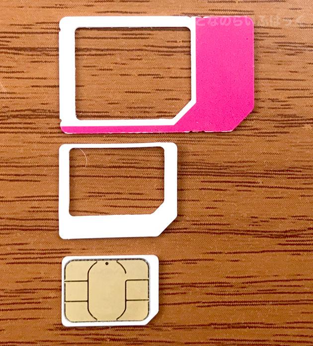 nanoSIMサイズに切り取ったSIMカード