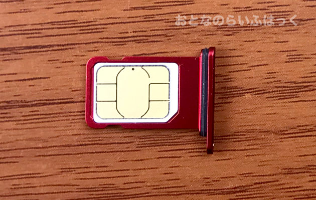 SIMトレイに乗せたSIMカード