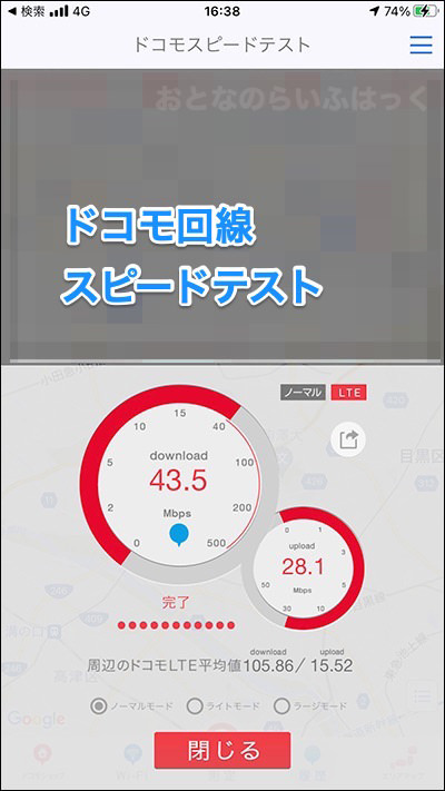 ドコモの携帯回線 スピードテスト結果