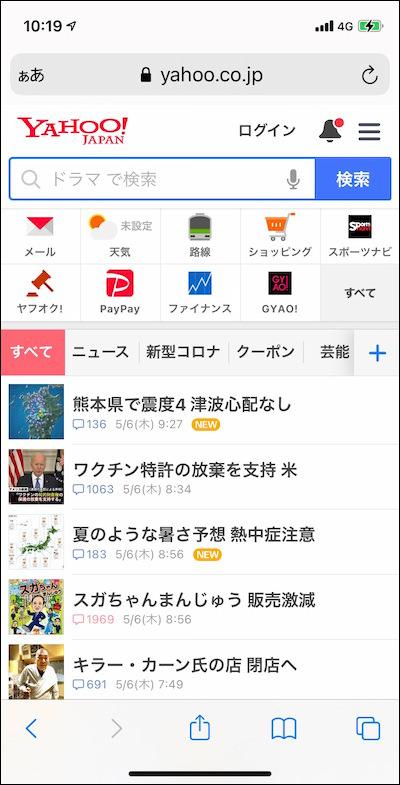 Yahoo!に接続した画面