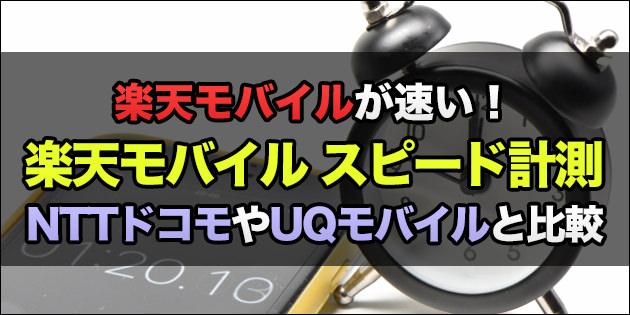楽天モバイルの回線スピードが速い!NTTドコモ、UQモバイルと比較した
